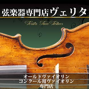オールド分数ヴァイオリン専門店